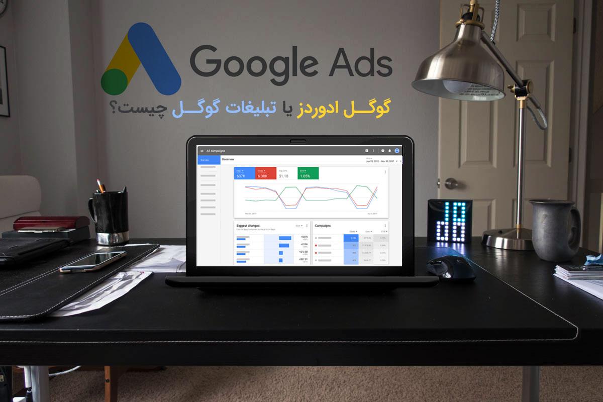 نحوه کارکرد تبلیغات گوگل