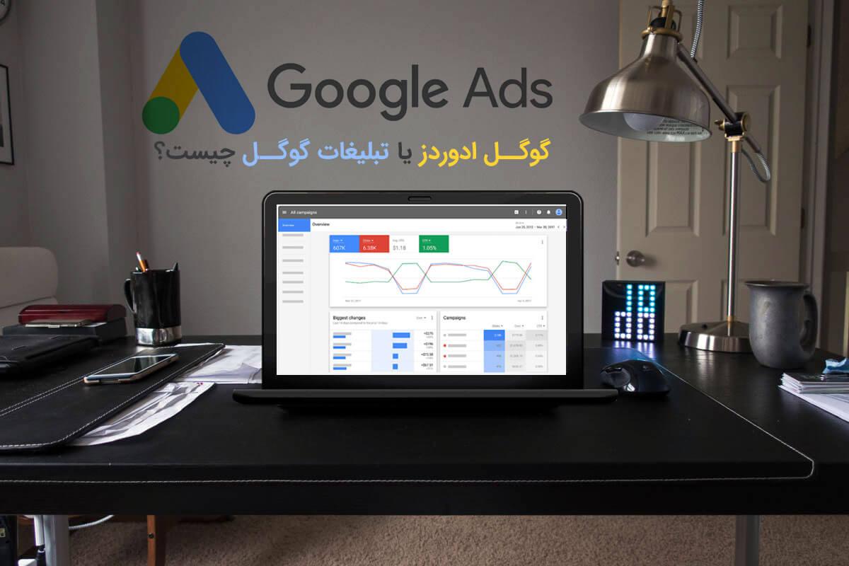 تبلیغات گوگل چیست و چطور کار می کند؟