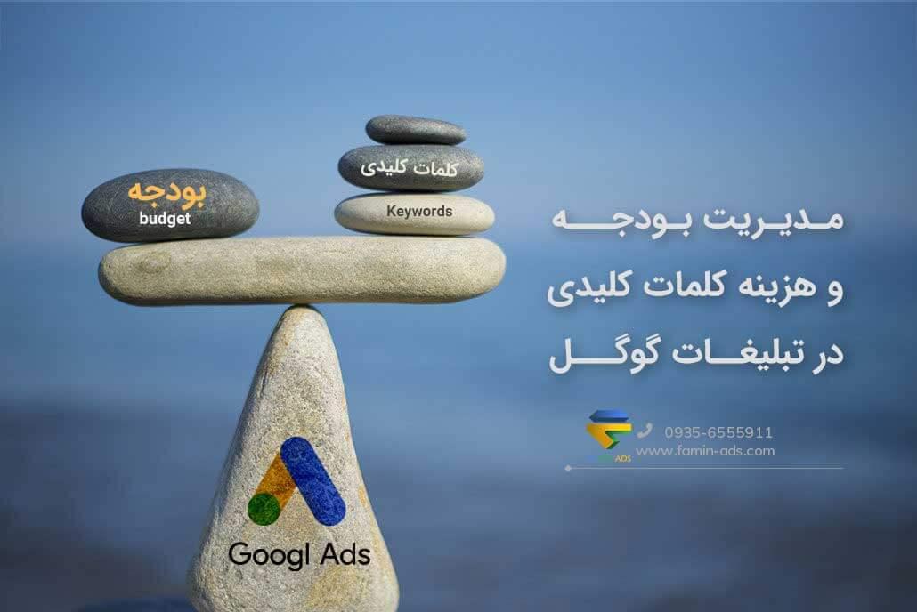 نحوه مدیریت بودجه و هزینه تبلیغات گوگل