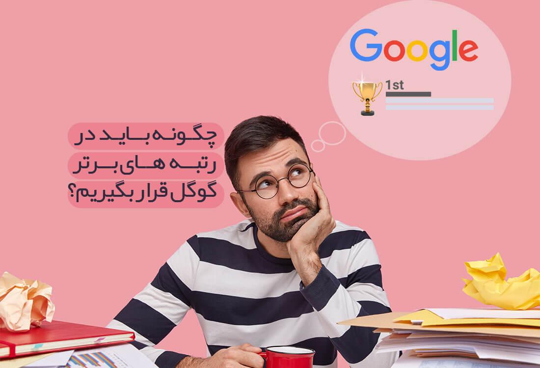 چگونه در رتبه های برتر گوگل قرار بگیریم؟ تبلیغات گوگل یا سئو؟