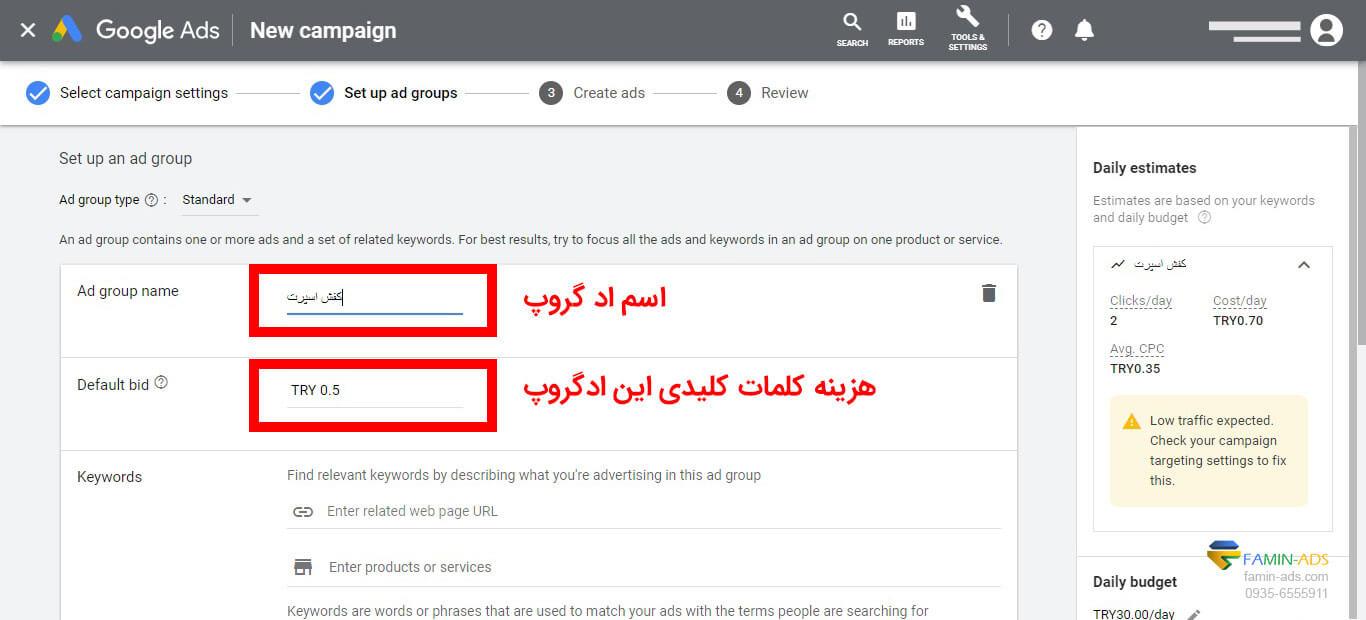 انتخاب اسم ادگروپ به هنگام ایجاد کمپین گوگل ادز