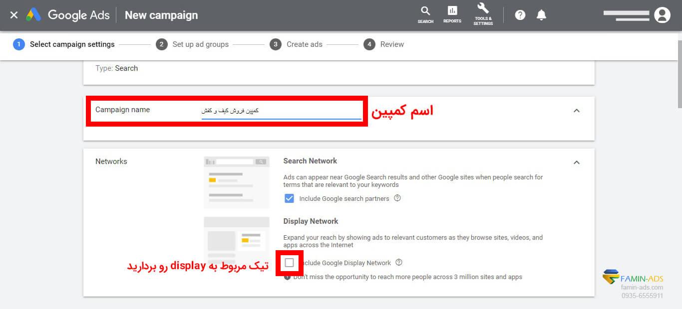نحوه ایجاد کردن کمپین جدید در تبلیغات گوگل