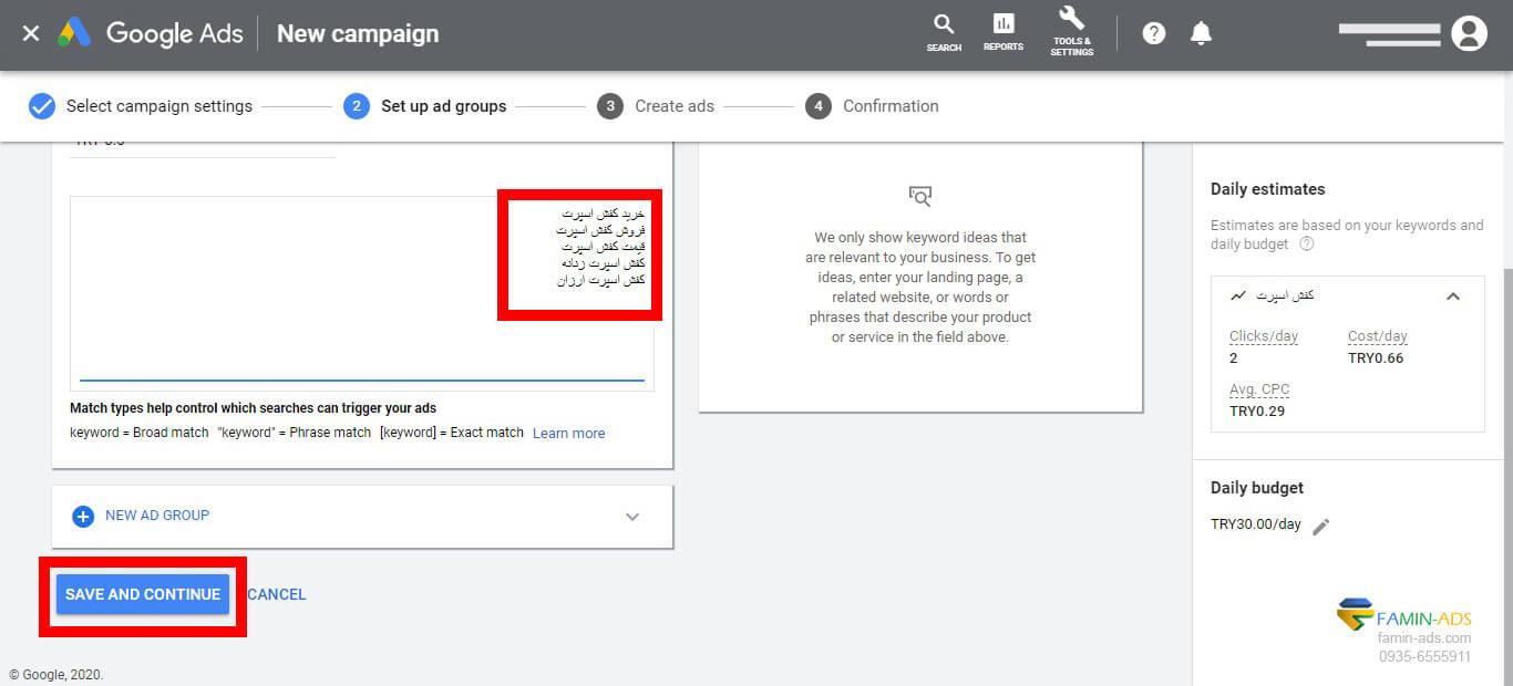 وارد کردن کلمات کلیدی در ادگروپ به هنگام ساخت کمپین گوگل ادز