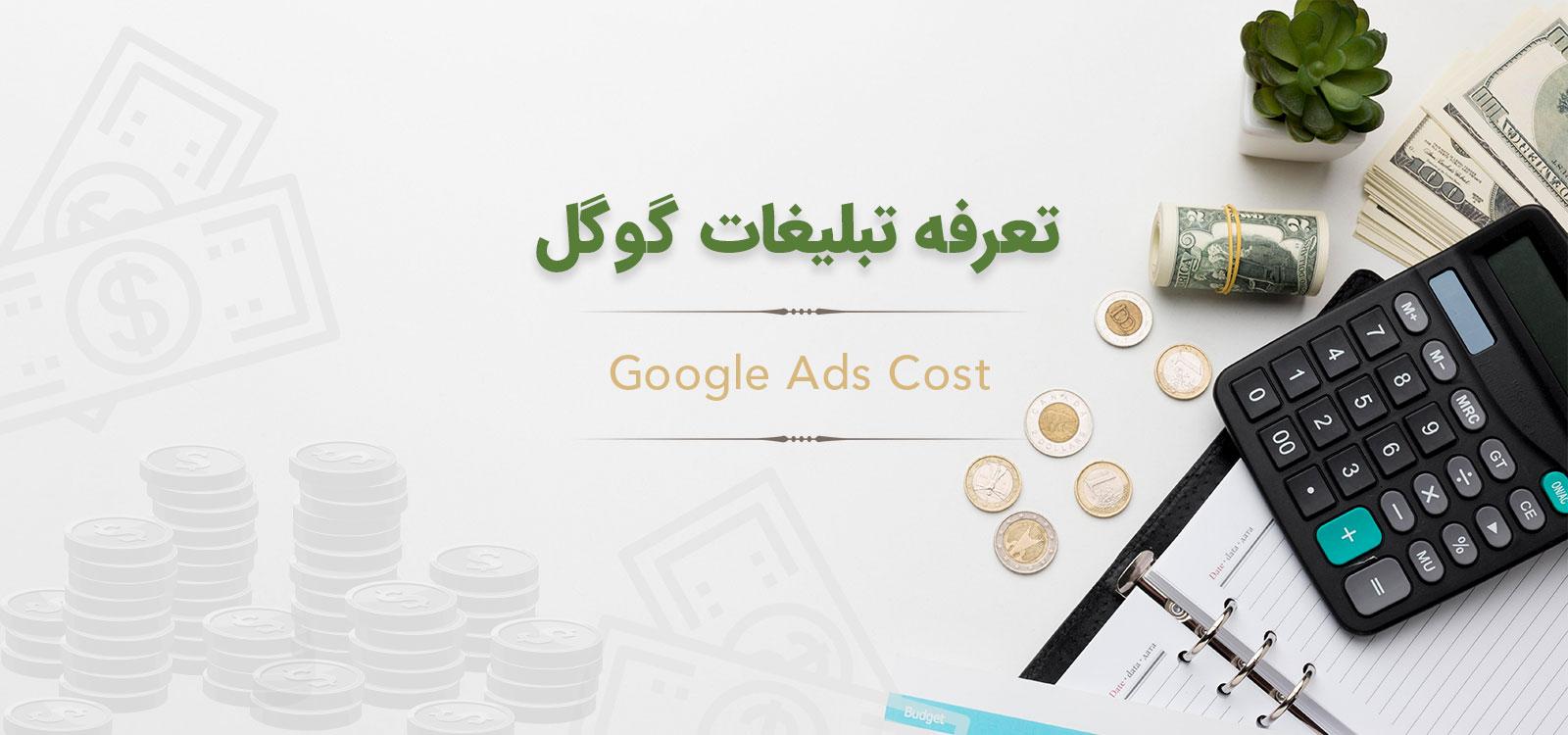تعرفه تبلیغات گوگل