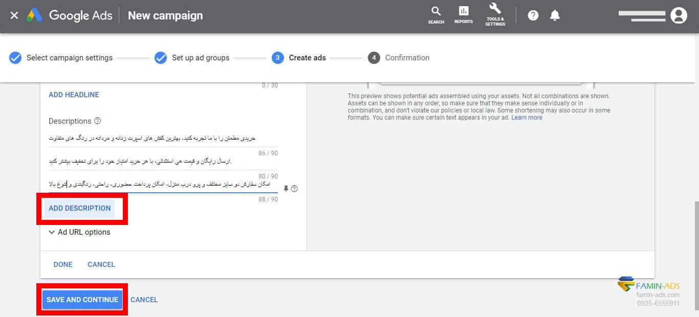 متن تبلیغاتی ریسپانسیو در گوگل ادز