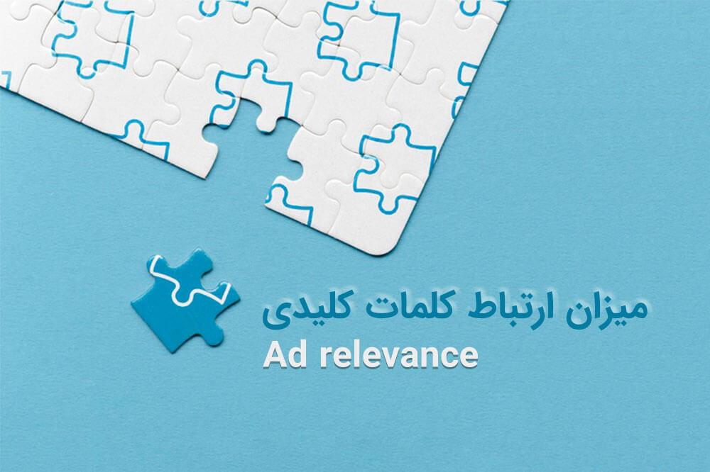 تاثیر میزان ارتباط کلمات کلیدی بر امتیاز کیفی تبلیغات گوگل