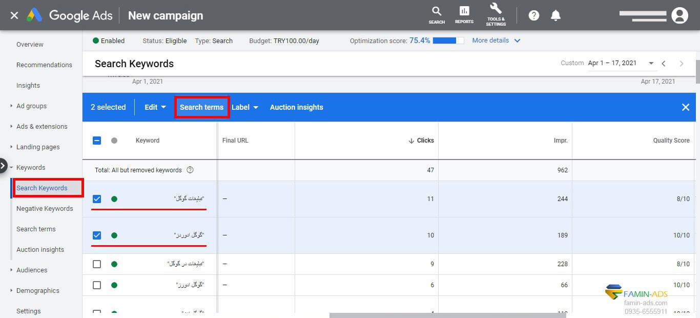 بررسی سرچ ترم تبلیغات گوگل برای بهینه سازی