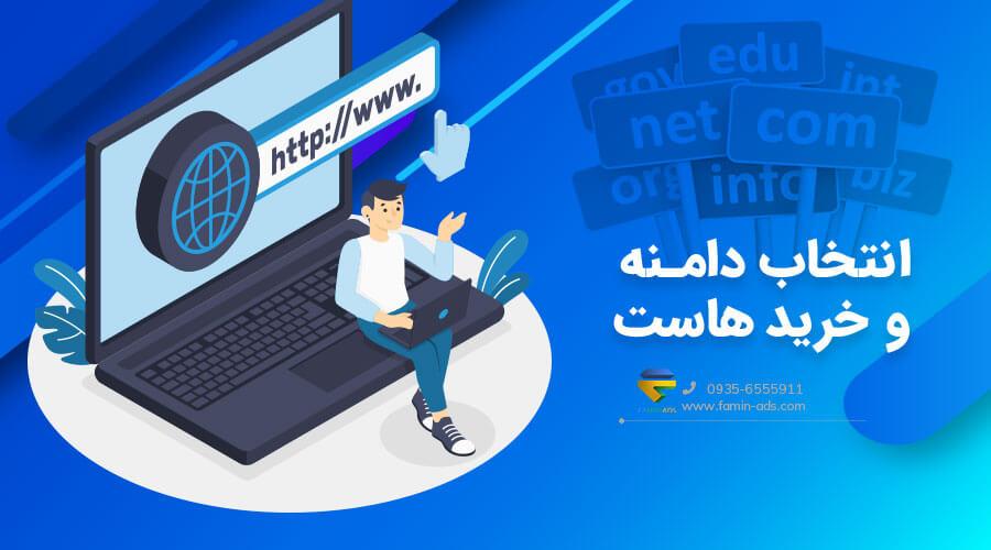 خرید هاست و دامنه برای ساخت وب سایت