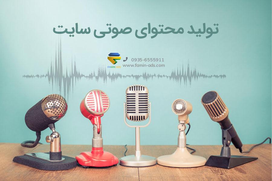 تولید محتوای صوتی سایت