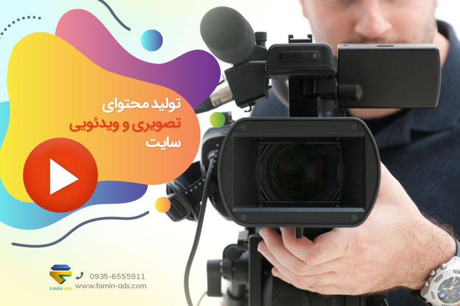 تولید محتوای ویدئویی سایت