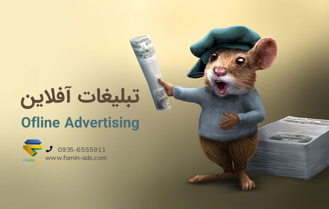 تبلیغات آفلاین