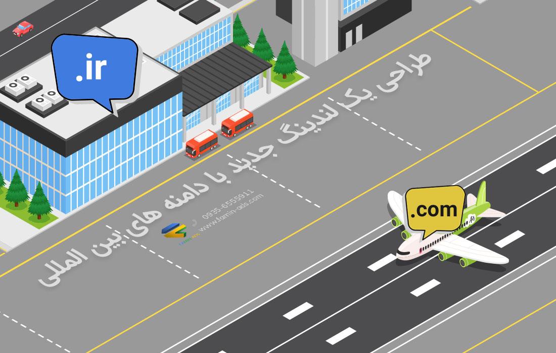 طراحی لندینگ پیج جدید با استفاده از دامنه های بین المللی