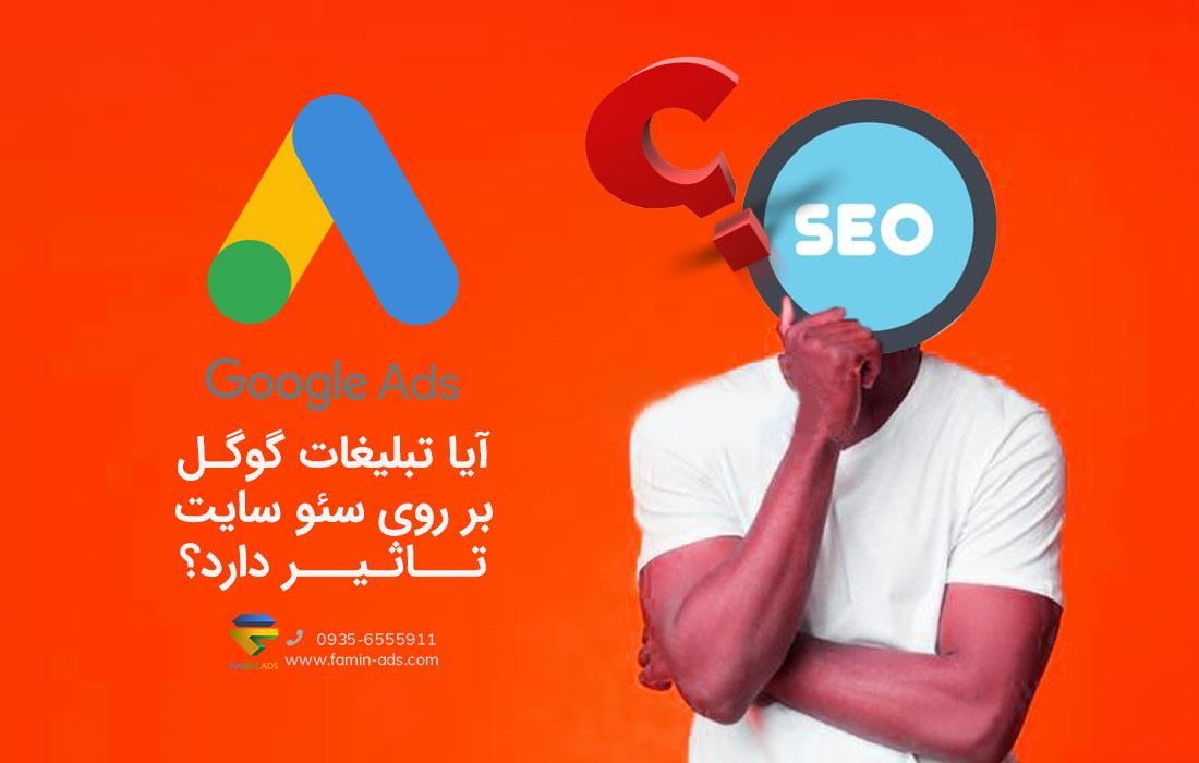 آیا گوگل ادز بر سئو سایت تاثیر می گذارد؟