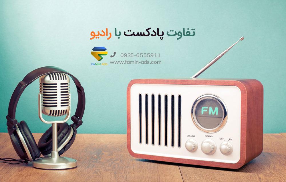 تفاوت پادکست با رادیو